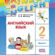 Афанасьева О.В., Михеева И.В. Английский язык. Rainbow English. 2 класс. Учебник. В 2-х частях. Часть 1