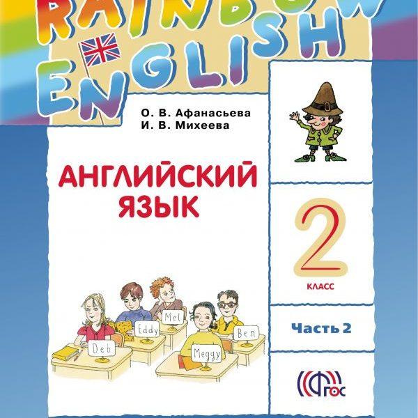 Афанасьева О.В., Михеева И.В. Английский язык. Rainbow English. 2 класс. Учебник. В 2-х частях. Часть 2