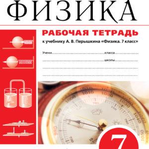 Касьянов В.А., Дмитриева В.Ф. Физика. 7 класс. Рабочая тетрадь с тестовыми заданиями ЕГЭ