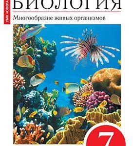 Захаров В.В, Сонин Н.И. Биология. 7 класс. Учебник. Многообразие живых организмов