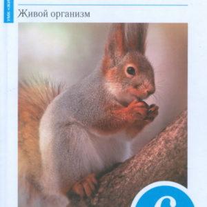 Сонин Н.И., Сонина В.И. Биология. 6 класс. Живой организм. Учебник