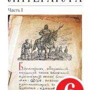 Курдюмова Т.Ф. Литература. 6 класс. Учебник. В 2-х частях. Часть 1