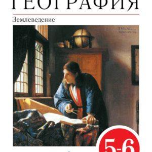 Дронов В.П., Савельева Л.Е. География. 5-6 класс. Учебник. Землеведение