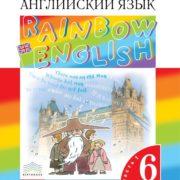 Афанасьева О.В., Михеева И.В., Баранова К.М. Английский язык. Rainbow English. 6 класс. Учебник. В 2-частях. Часть 1