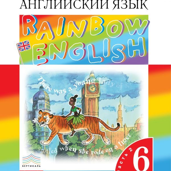 Афанасьева О.В., Михеева И.В., Баранова К.М. Английский язык. Rainbow English. 6 класс. Учебник. В 2-частях. Часть 2