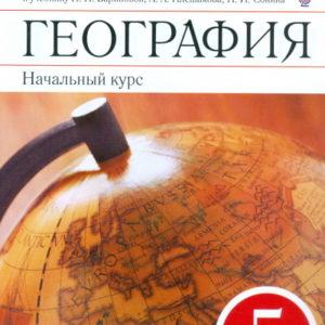 Сонин Н.И., Курчина С.В. География. Начальный курс. 5 класс. Рабочая тетрадь