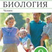Колесов Д.В., Маш Р.Д., Беляев И.Н. Биология. 8 класс. Рабочая тетрад с тестовыми заданиями ЕГЭ