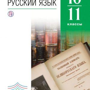 Бабайцева В.В. Русский язык. 10-11 классы. Учебник. Углубленный уровень