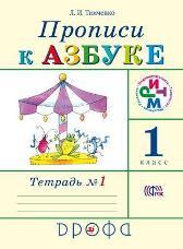 Тимченко Л.И. Прописи к учебнику «Азбука». 1 класс. В 4 тетрадях. Тетрадь № 1