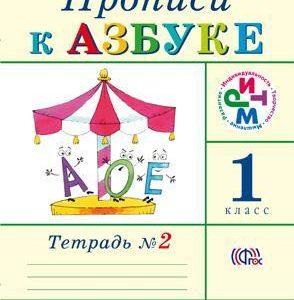 Тимченко Л.И. Прописи к учебнику «Азбука». 1 класс. В 4 тетрадях. Тетрадь № 2