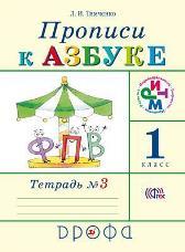 Тимченко Л.И. Прописи к учебнику «Азбука». 1 класс. В 4 тетрадях. Тетрадь № 3