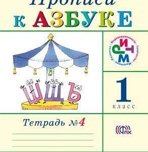 Тимченко Л.И. Прописи к учебнику «Азбука». 1 класс. В 4 тетрадях. Тетрадь № 4