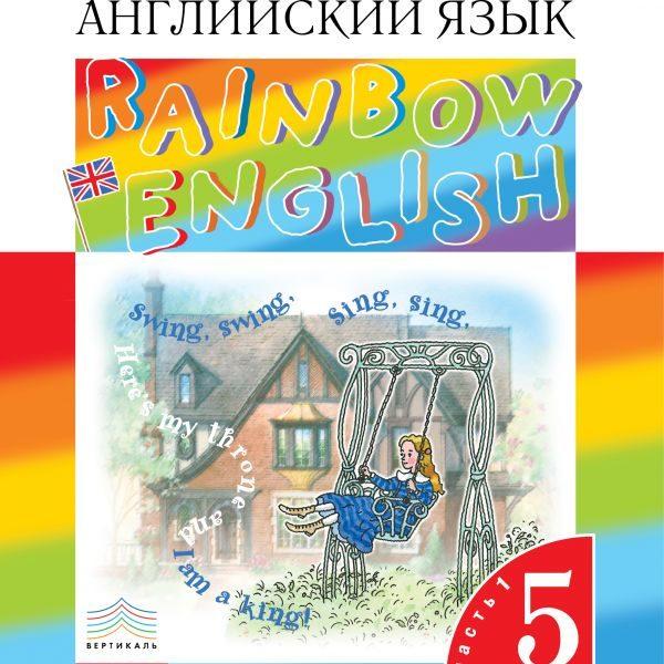 Афанасьева О.В., Михеева И.В., Баранова К.М. Английский язык. Rainbow English. 5 класс. Учебник. в 2-частях. Часть 1