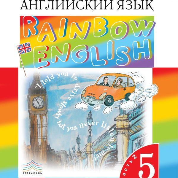 Афанасьева О.В., Михеева И.В., Баранова К.М. Английский язык. Rainbow English. 5 класс. Учебник. в 2-частях. Часть 2