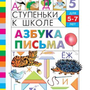 Безруких М.М. Азбука письма. Пособие по обучению детей старшего дошкольного возраста. 5-7 лет. Ступеньки к школе