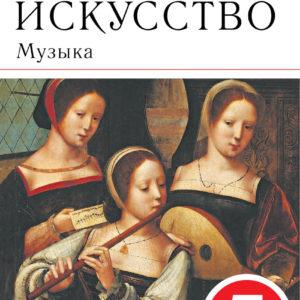 Науменко Т.И., Алеев В.В. Музыка. 7 класс. Дневник музыкальных размышлений