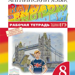 Афанасьева О.В., Михеева И.В., Баранова К.М. Английский язык. Rainbow English. 8 класс. Рабочая тетрадь. С тестовыми заданиями ЕГЭ