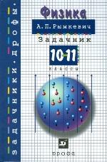 Рымкевич А.П. Физика. Задачник. 10-11 класс. Учебное пособие