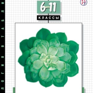 Козлова Т.А., Кучменко В.С. Биология в таблицах. 6-11 класс. Справочное пособие