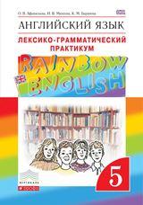 Афанасьева О.В., Михеева И.В., Баранова К.М. Английский язык. Rainbow English. 5 класс. Лексико-грамматический практикум