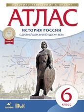 Атлас. Истории России с древнейших времен до XVI века. 6 класс