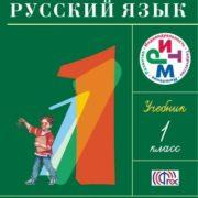 Рамзаева Т.Г. Русский язык. 1 класс. Учебник