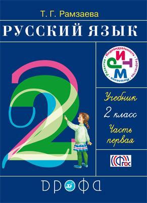 Рамзаева Т.Г. Русский язык. 2 класс. Учебник. В 2-х частях. Часть 1