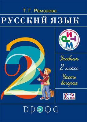 Рамзаева Т.Г. Русский язык. 2 класс. Учебник. В 2-х частях. Часть 2