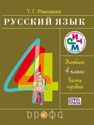 Рамзаева Т.Г. Русский язык. 4 класс. Учебник. В 2-х частях. Часть 1