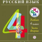 Рамзаева Т.Г. Русский язык. 4 класс. Учебник. В 2-х частях. Часть 2