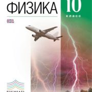 Касьянов В.А. Физика. 10 класс. Учебник. Углубленный уровень