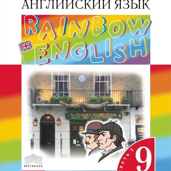Афанасьева О.В., Михеева И.В., Баранова К.М. Английский язык. Rainbow English. 9 класс. Учебник. В 2-частях. Часть 1