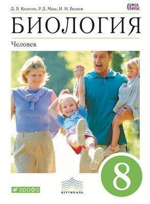 Колесов Д.В., Маш Р.Д., Беляев И.Н. Биология. 8 класс. Учебник. Человек