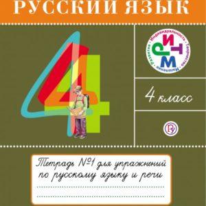 Рамзаева Т.Г., Савинкина Л.П. Русский язык. 4 класс. Тетрадь для упражнений. №1