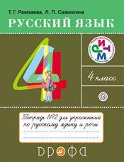 Рамзаева Т.Г., Савинкина Л.П. Русский язык. 4 класс. Тетрадь для упражнений. №2