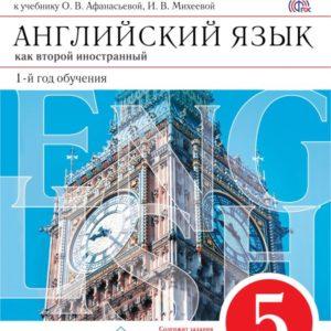 Афанасьева О.В., Михеева И.В. Английский язык. 5 класс. Рабочая тетрадь. В 2-х частях. Часть 1