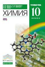 Еремин В.В., Кузьменко Н.Е., Теренин В.И. Химия. 10 класс. Учебник. Углублённый уровень