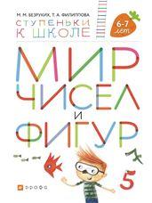 Безруких М.М., Филиппова Т.А. Мир чисел и фигур. 6-7 лет. Ступеньки к школе