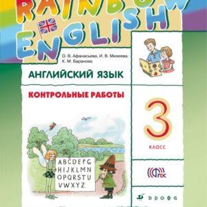 Афанасьева О.В., Михеева И.В., Баранова К.М. Английский язык. Rainbow English. 3 класс. Контрольные работы