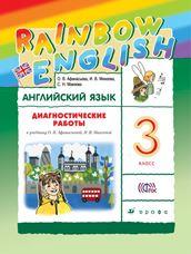 Афанасьева О.В., Михеева И.В., Макеева С.Н. Английский язык. Rainbow English. 3 класс. Диагностические работы