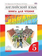 Афанасьева О.В., Михеева И.В., Сьянов А.В. Английский язык. Rainbow English. 5 класс. Книга для чтения