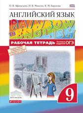 Афанасьева О.В., Михеева И.В., Баранова К.М. Английский язык. Rainbow English. 9 класс. Рабочая тетрадь. С тестовыми заданиями ЕГЭ