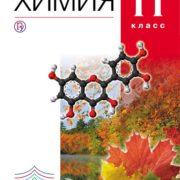 Еремин В.В., Кузьменко Н.Е., Дроздов А.А. Химия. 11 класс. Учебник. Базовый уровень