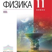 Касьянов В.А. Физика. 11 класс. Учебник. Базовый уровень