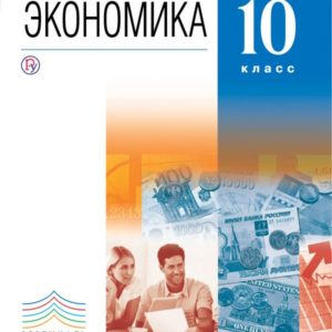 Хасбулатов Р.И. Экономика. 10 класс. Учебник. Базовый и углубленный уровни