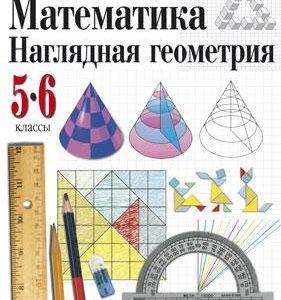 Шарыгин И.Ф., Ерганжиева Л.Н. Математика. 5-6 класс. Наглядная геометрия. Учебник