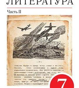 Курдюмова Т.Ф. Литература. 7 класс. Учебник. В 2-х частях. Часть 2