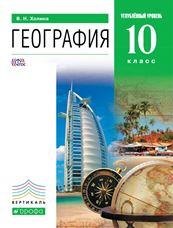 Холина В.Н. География. 10 класс. Учебник. Углублённый уровень