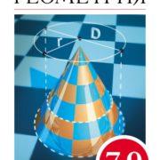 Шарыгин И.Ф. Геометрия. 7-9 класс. Учебник