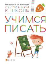 Безруких М.М., Филиппова Т.А. Учимся писать. Пособие для детей 6-7 лет. Ступеньки к школе